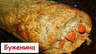 Буженина из Свиного Карбонада - Вкусное и Сытное Блюдо