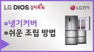 LG전자 김치냉장고 중…