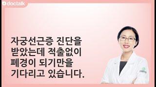 자궁선근증 진단을 받았는데 적출 없이 폐경이 되기만을 …