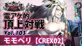 【CREX02】闇吉備津:モモベリ/『WlW』電アケ的頂上対戦Vol.103