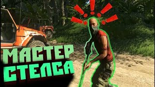 Far Cry 3 Приколы,фейлы