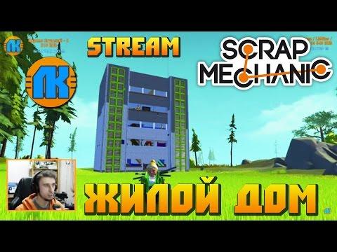 BUILD A RESIDENTIAL HOUSE \ GAME Scrap Mechanic \ FREE DOWNLOAD \ СКАЧАТЬ СКРАП МЕХАНИК !!!