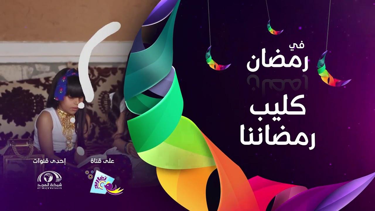 برومو كليب رمضاننا قريب ا في رمضان على قناة تغاريد Youtube