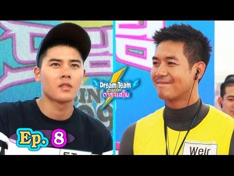 Dreamteam Thailand ดาราเฮโย 드림팀 ..( Ep.8 ) ไทย VS เกาหลี : Thai & Korea ..[ 14 พ.ย. 2558 ]
