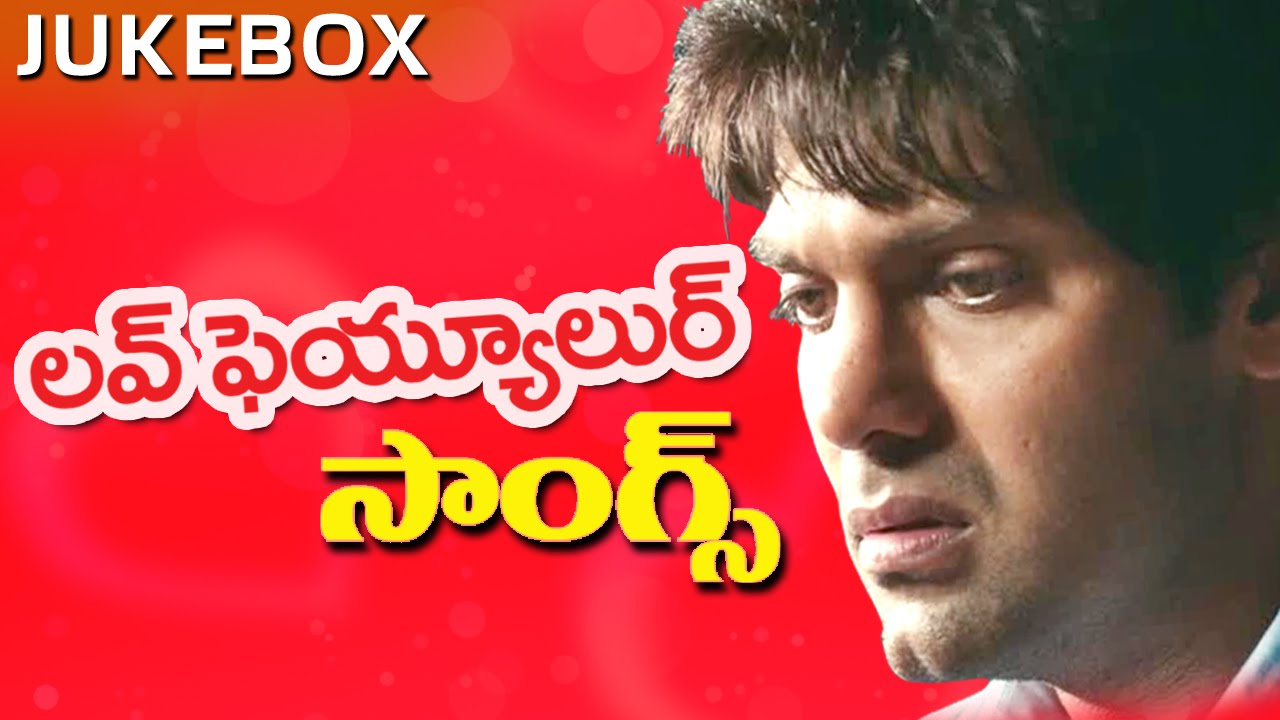 Telugu sad video songs free download