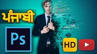 Photoshop Tutorial in punjabi  (ਫੋਟੋਸ਼ੋਪ ਪੰਜਾਬੀ ਵਿੱਚ) photo dispersion ● Full hd ● punjabi ● cs6