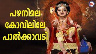 പഴനിമല കോവിലിലെ പാൽക്കാവടി | sree muruga devotional songs malayalam | mc audios and videos |