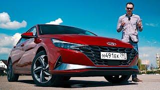 Взяли Hyundai Elantra 2021, дешевле Skoda Octavia, а опций даже больше!
