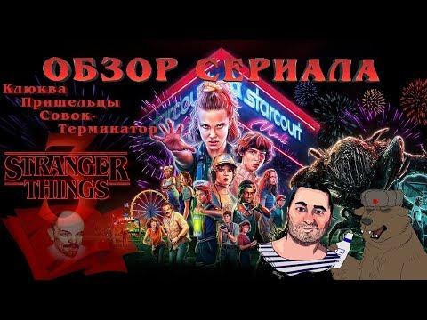 ОЧЕНЬ СТРАННЫЕ ДЕЛА 3 (Монстры, клюква и Советский Терминатор) Обзор телесериала