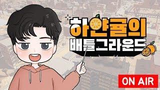 배틀그라운드 하얀귤 9만 구독자 달성! 빡겜 가즈아아![LIVE]