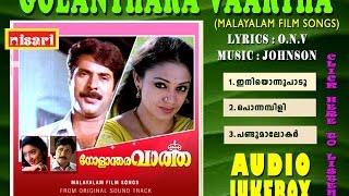 GOLANTHARAVAARTHA MALAYALAM FILM SONGS AUDIO JUKEBOX