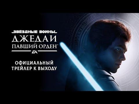 [4K] Звёздные Войны Джедаи Павший Орден — дублированный трейлер к выходу игры