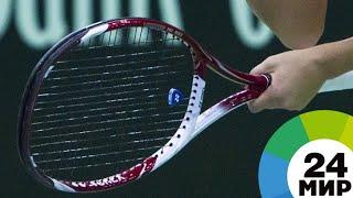 Теннисисты России и Беларуси сошлись в Москве на Кубке Дэвиса - МИР 24
