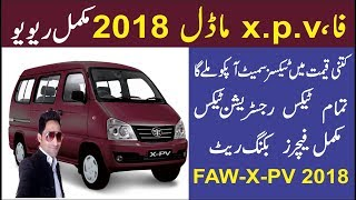 2018! faw xpv price and specification