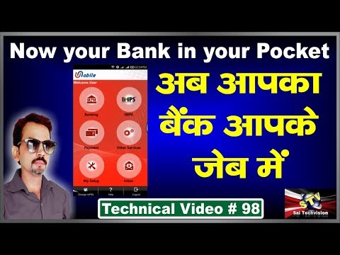 How to Activate Mobile Banking of Union Bank of India in Android Phone #98