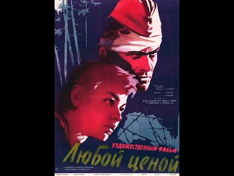 Любой ценой (1959)