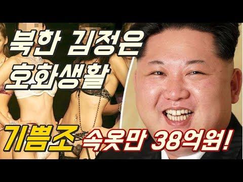 김정은이 북한에서 누리는 호화스런 사생활!