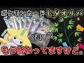 【ポケモン】七夕オリパ開封でジラーチにお願いした結果…。【開封動画】