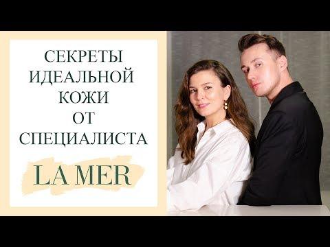 Секреты идеальной кожи от специалиста La Mer. Косметика La Mer.