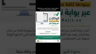 كيف توكل وأنت في بيتك لجميع الوكالات شرح منصور العنزي عبر السناب العدلي Youtube