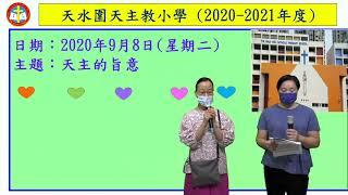 Publication Date: 2020-09-08 | Video Title: 9月8日早會直播