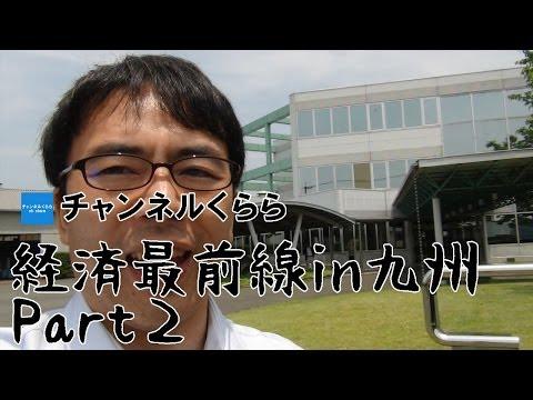 【6月2日配信】チャンネルくらら 経済最前線 九州編パート2【チャンネルくらら】