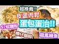 [Poor travel香港] 元朗龍鳳店「用滑蛋包住既蛋治!」龍鳳鰻魚蛋治!(超推薦)皮蛋肉鬆蛋治!$7蚊4條腸粉!樽仔咖�