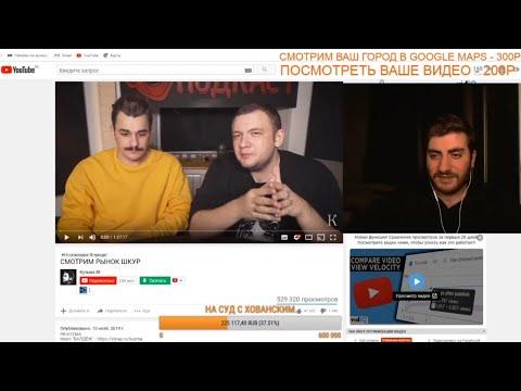 Рома Механик смотрит Юлика и Кузьму: СМОТРИМ РЫНОК ШКУР