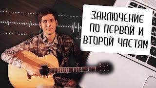Курс обучения игре на гитаре «На Пути к Музыке» - Заключение по первой и второй частям