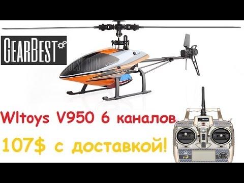 Wltoys V950 | 6-канальный вертолёт 250-го класса | Распаковка, обзор и облётиз YouTube · Длительность: 7 мин44 с  · Просмотры: более 2.000 · отправлено: 16.05.2017 · кем отправлено: MikeRC Channel