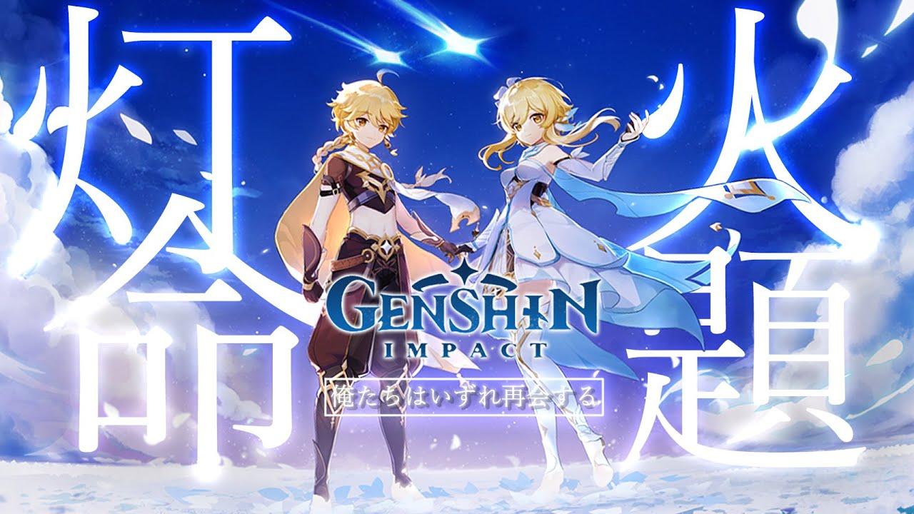 【原神/MAD】俺たちはいずれ再会する『灯火の命題/Genshin Impact』