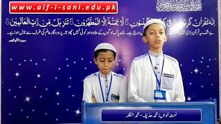 Wo Mera Nabi Hai    وہ میرا نبی ہے  Mujaddid ALF-I-SANI School, Sahiwal