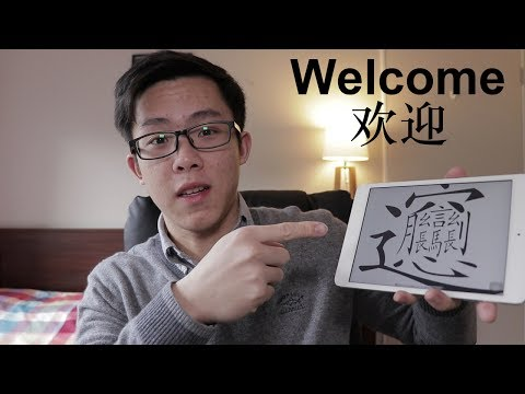 Welcome to my brand new Youtube Channel - CHINESE ACADEMY