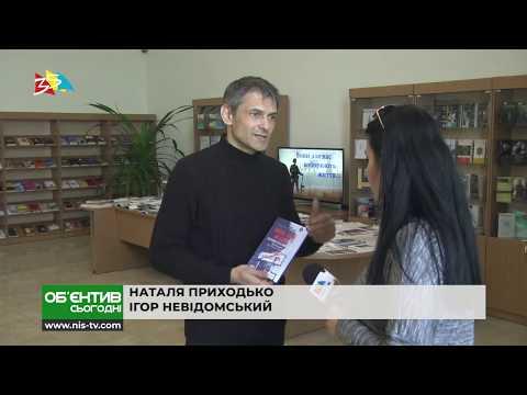 ТРК НІС-ТВ: Объектив 22 04 19 Презентация книги
