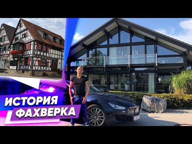История Фахверка 🔴 Фахверк по Цене Каркасника - 500 тысяч за отрицательный отзыв на дома Домогацкого