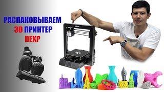 Знакомство с 3D принтером DEXP MG