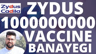 Corona Vaccine Updates ||Zydus इंडिया में 1000000000 वैक्सीन बनाएगा || Novavax अब इंडिया में बनेगी