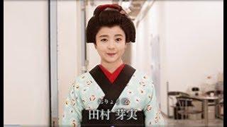 明治座11月公演「京の螢火」で おりょう役を演じる 田村芽実さんのコメ...