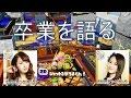 【スプラトゥーン実況】スパガ荒井玲良と勝田梨乃卒業を語る