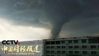 [中国财经报道]辽宁开原龙卷风 龙卷风已造成6人死亡 190人受伤| CCTV财经