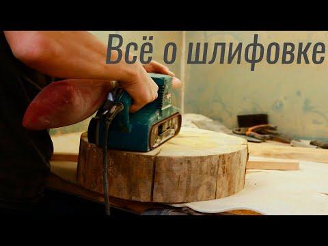 Как шлифовать качественно? Шлифовочное оборудование. Важные инструменты для шлифовки.