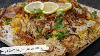 أسهل طريقة لعمل  الأرز  البرياني الهندي على أصوله حبة حبة  ألذ وصفة