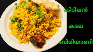 കടലൻ കടല  ബരയണ  Malayalam Recipe  Ammunus Kitchen !