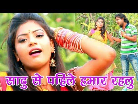 2017 भोजपुरी गाना ||  साढ़ू से पहिले हमार रहलू || Sadu Se Pahile || Hot Bhojpuri Song