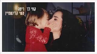 ריטה ומשי קלינשטיין - קחי לך | סינגל שלישי מתוך האלבום ״ניסים שקופים״