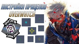 Как настроить прицел в Овервотч ■ Секреты настроек Overwatch ■ Получаем преимущество в Overwatch