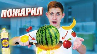 ПОЖАРИЛ ФРУКТЫ !!! *ЭТО ШОК !* Что если пожарить фрукты ?