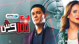 اغنية مليونير غناء المدفعجية-اسر ياسين-نيللى كريم من مسلسل ١٠٠ وش لا تنسى الاشتراك فى القناة