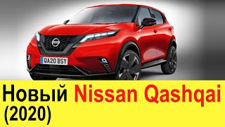 нОВЫЙ Nissan Qashqai 2020-2021: фото-обзор / All new Nissan Qashqai