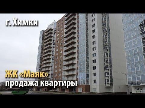 квартира химки | купить квартиру жк маяк | квартира метро речной вокзал | 430560